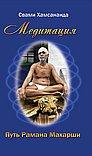 Медитация. Путь Рамана Махарши. 2-е изд.