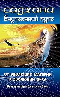 Садхана. 3-е изд. Внутренний путь. От эволюции материи к эволюции духа
