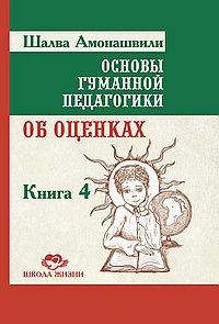 Основы гуманной педагогики. Кн. 4. Об оценках