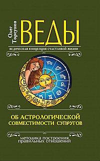 Веды об астрологической совместимости