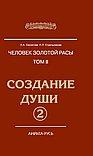 Человек Золотой расы. Т.2. Ч.2. 2-е изд. Создание души