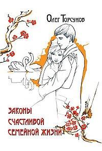 Законы счастливой семейной жизни. 3-е изд.