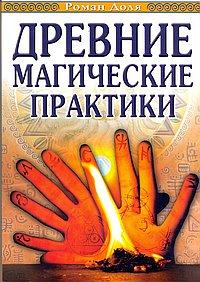 Древние магические практики. 3-е изд. Йога, посвящения, чакральная система.