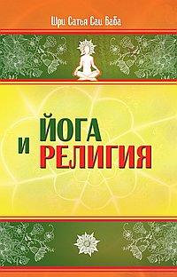 Йога и религия. Сборник цитат из бесед и книг Бхагавана Шри Сатья Саи Бабы