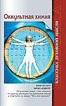 Оккультная химия. 2-е изд.