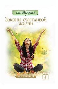 Законы счастливой жизни. Том 4. 2-е изд.