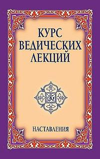 Курс ведических лекций. Наставления. 2-е изд.