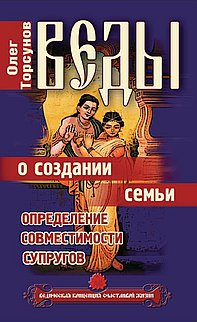 Веды о создании семьи. 4-е изд. Определение совместимости супругов.