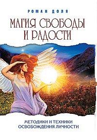 Магия свободы и радости. 3-е изд. Методики и техники освобожденияличности.