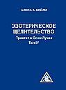 Эзотерическое целительство. 3-е изд. (перепл.) Трактат о Семи Лучах. Том 4