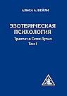 Эзотерическая психология. Том 1. 2-е изд. Трактат о Семи Лучах