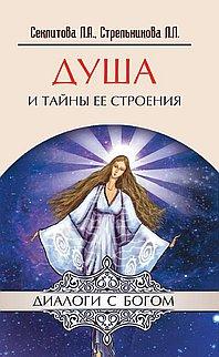 Душа и тайны ее строения. 9-е изд.