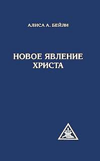 Новое явление Христа. 2-е изд.