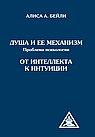 Душа и ее механизм. 2-е изд. От интеллекта к интуиции. (перепл)