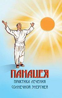 Панацея. 2-е изд. Практика лечения солнечной энергией