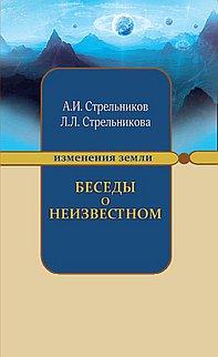 Беседы о неизвестном. 5-е изд. Контакты с Высшим Космическим Разумом.