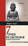 Семь точек исцеления. Теория и практика. Том 1. 2-е изд.