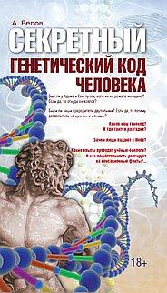 Секретный генетический код человека  (пер.)