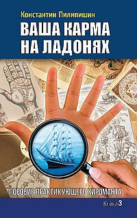 Ваша карма на ладонях. Книга 3. Пособие практикующего хироманта.