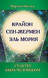 Крайон. Сен Жермен. Эль Мория. Счастье быть человеком. 3-е изд