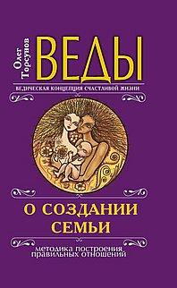 Веды о создании семьи 5-е изд. (прпл)Определение совместимости супругов(прпл)