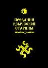 Предания языческой старины западных славян (перепл)