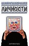 Самопрограммирование личности. 2-е изд. Техники настройки сознания и управления личности