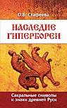 Наследие Гипербореи.. Сакральные символы и знаки древней Руси