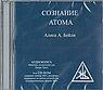 Сознание атома (Аудиокнига)