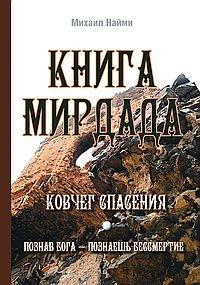 Книга Мирдада. Ковчег спасения