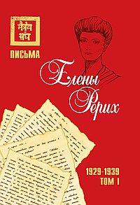 Письма Елены Рерих, 1929–1939 (комплект в 2-х томах). Том I, Том II