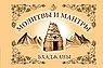 Молитвы и мантры. Баджаны. 4-е изд