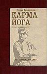 Карма-йога. Практическая веданта. 3-е изд.