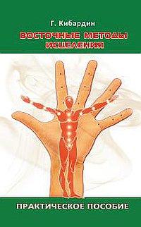 Восточные методы исцеления. Практическое пособие