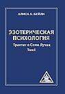 Эзотерическая психология. Том 1. (обл.) Трактат о Семи Лучах