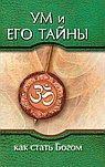 Ум и его тайны. Как стать Богом. Сборник бесед Бхагавана Шри Сатья Саи Бабы