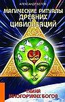Магические ритуалы древних цивилизаций. 3-е изд. Тайна многоруких богов