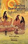 Шримад Бхагаватам. Кн. 1-2.