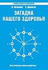 Загадка нашего здоровья. Кн. 6. 5-е изд. Биоэнергетика человека – космическая и земная