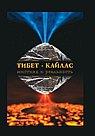 Тибет-Кайлас. Мистика и реальность