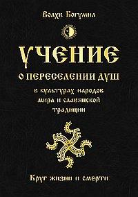 Учение о переселении душ в культурах народов мира и славянской традиции. Круг жизни и смерти