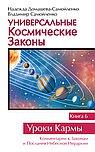 Универсальные космические законы. Книга 6