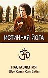 Истинная йога. 2-е изд. Наставления Шри Сатья Саи Бабы