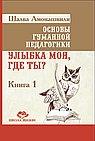 Основы гуманной педагогики. Кн. 1. 4-е изд. Улыбка моя, где ты?