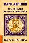 Марк Аврелий. Размышления римского императора