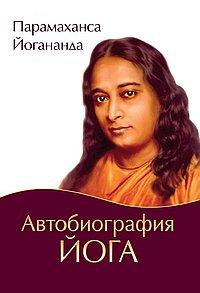 Автобиография йога (обл., Амрита)