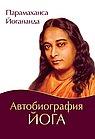 Автобиография йога (обл., Амрита). 5-е изд.