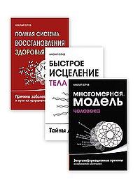 Причины заболеваний и пути их устранения (комплект из 3-х книг Н.Пейчева)