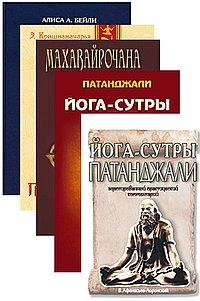 Йога-сутры Патанджали  (комплект из 5-х книг)