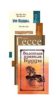 Будда - жизнь, учение, заповеди и наставления (комплект из 4 книг)